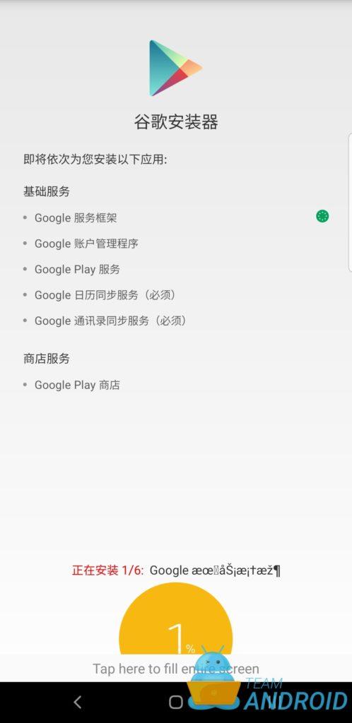 Google Yükleyici 3.0 APK