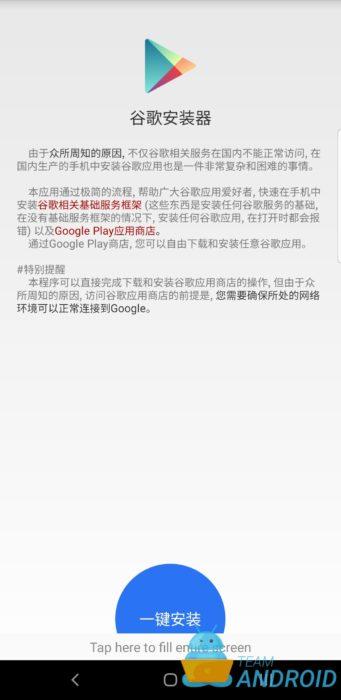 Google Installer v3