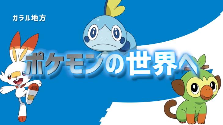 Novo anime de Pokemon para apresentar todo o mundo, não apenas Galar
