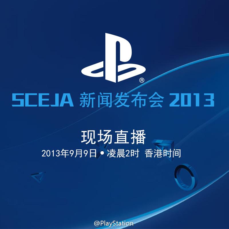 Sony Japão Ásia está provocando algo grande para amanhã