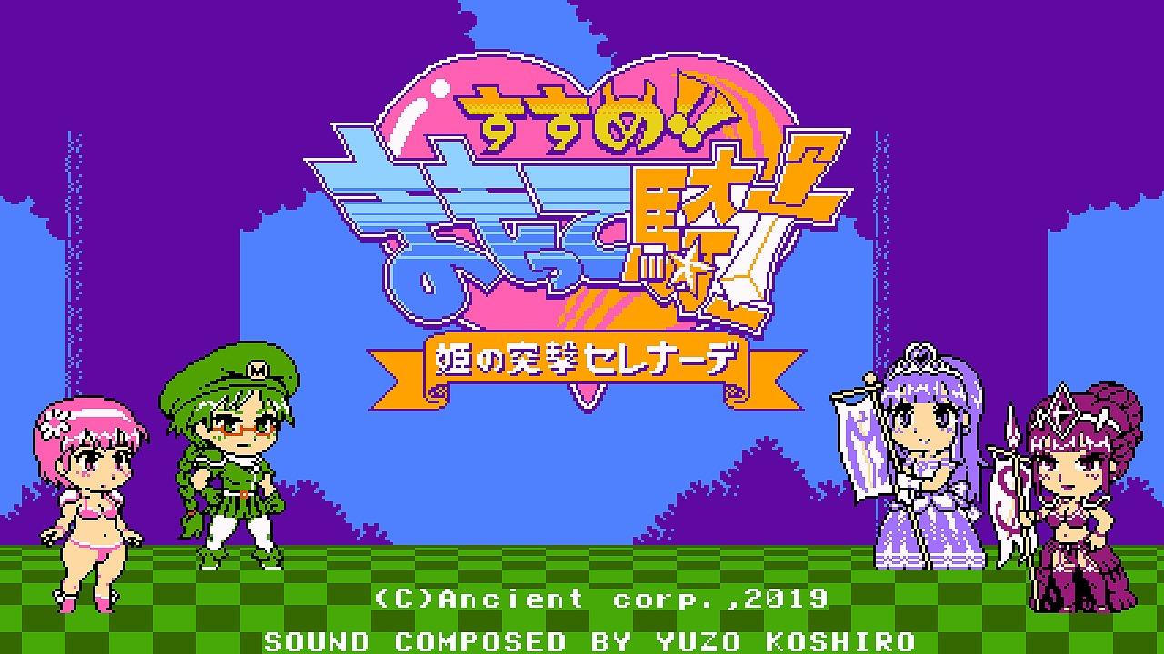 Susume !!  Mamotte Knight: Hime no Totsugeki Serenade anunciada para Switch